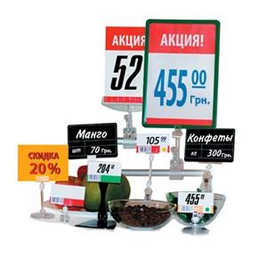 Ценникодержатели и аксессуары